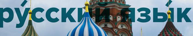 Russian-banner